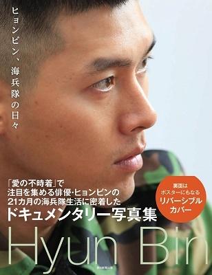 ヒョンビン、海兵隊の日々 Book
