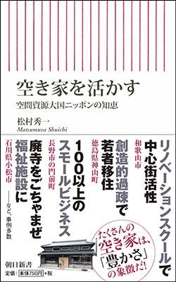 空き家を活かす 空間資源大国ニッポンの知恵 Book