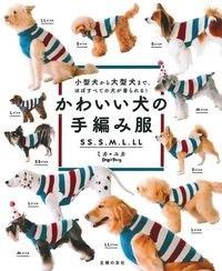 ミカ*ユカ/かわいい犬の手編み服 SS、S、M、L、LL[9784074385584]