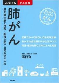 肺がん Book