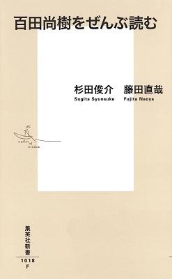 百田尚樹をぜんぶ読む Book