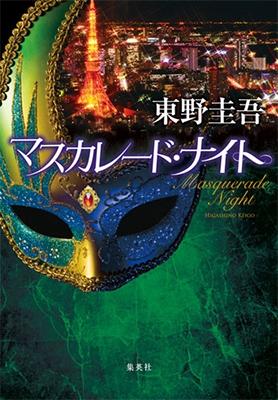 マスカレード・ナイト Book