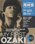尾崎豊/MY FIRST OZAKI スペシャルDVD&ブック 尾崎豊コレクション 『BEATCHILD1987』's Spin-off [BOOK+DVD] [9784091036384]