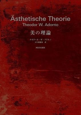 美の理論 新装版 Book