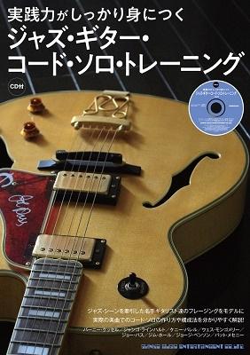 実践力がしっかり身につく ジャズ・ギター・コード・ソロ・トレーニング(CD付) [BOOK+CD] Book