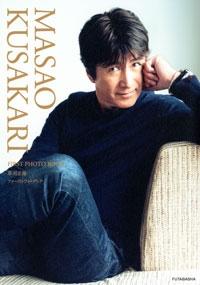草刈正雄 FIRST PHOTO BOOK Book