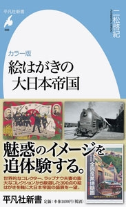 二松啓紀/カラー版 絵はがきの大日本帝国[9784582858884]