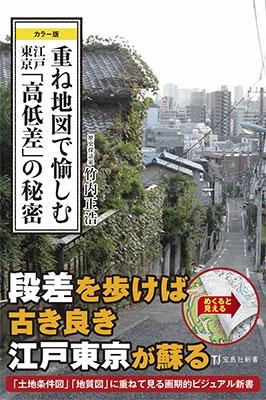 カラー版 重ね地図で愉しむ 江戸東京「高低差」の秘密 Book