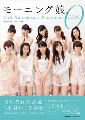 モーニング娘。/モーニング娘。公式ガイドフォトブック [BOOK+DVD] [9784838725984]