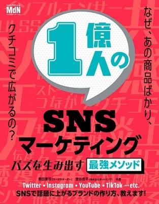 1億人のSNSマーケティング バズを生み出す最強メソッド Book