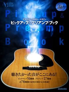 ピックアップ&プリアンプ・ブック [BOOK+2CD] [9784845627684]