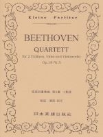 ベートーヴェン 弦楽四重奏曲 第5番 イ長調 OP.18 Nr.5 ポケット・スコア[9784860600884]