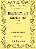 ベートーヴェン 弦楽三重奏曲 変ホ長調 Op.3 ポケット・スコア[9784860601584]