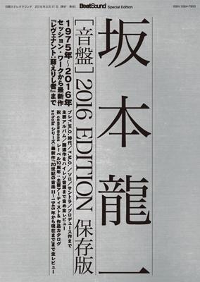 別冊ステレオサウンド 坂本龍一 音盤 2016edition [9784880733784]