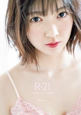 山岸理子(つばきファクトリー)セカンド写真集「R-21」 [BOOK+DVD] Book