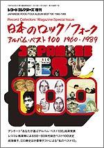 日本のロック/フォーク・アルバム・ベスト100 Magazine