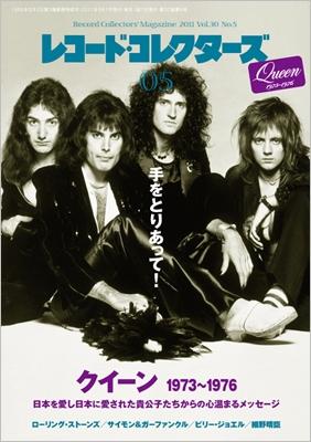 レコード・コレクターズ 2011年 5月号