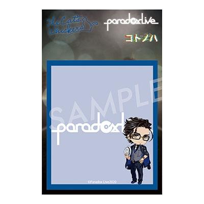 Paradox Live 付箋 西門直明[APMS-0577]