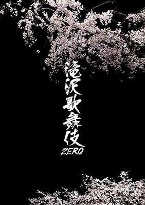滝沢歌舞伎ZERO<通常盤> DVD