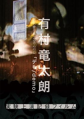 有村竜太朗/有村竜太朗 個人作品集1996-2013「デも/demo」-実験上演記録フィルム- [IKCB-80019]