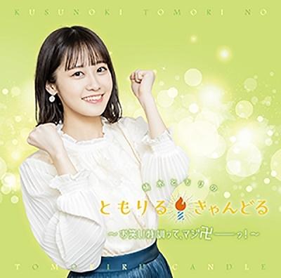 DJCD「楠木ともりのともりるきゃんどる」~お笑い特訓って、マジ卍ーーーっ!~ CD