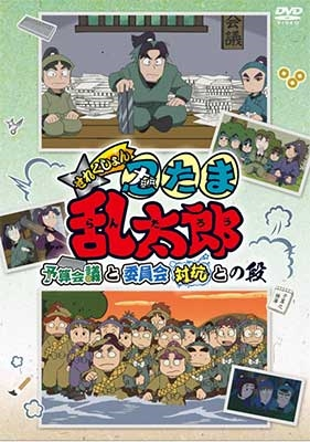 TVアニメ「忍たま乱太郎」せれくしょん『予算会議と委員会対抗との段』