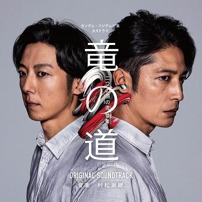 カンテレ・フジテレビ系 火9ドラマ 「竜の道 二つの顔の復讐者」 オリジナル・サウンドトラック CD