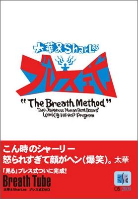 太華/Breath Tube ブレス式DVD[HUSDVD-001]