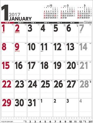 壁掛けスケジュール タテ型 2017 カレンダー [CL574]