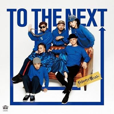 PUSHIM/TO THE NEXT (Original Version) C/W TO THE NEXT (DJ Mitsu the Beats REMIX)<限定盤>[AHS14]
