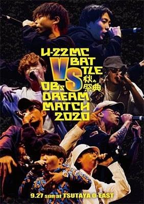 U-22 MC BATTLE 秋の祭典 -VS OBS DREAM MATCH 2020- DVD