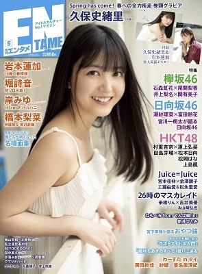 ENTAME 2020年5月号 Magazine