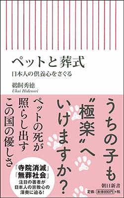 鵜飼秀徳/ペットの葬式 日本人の供養心をさぐる[9784022737885]