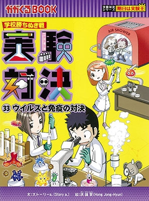 学校勝ちぬき戦 実験対決 33 『ウイルスと免疫の対決』 Book