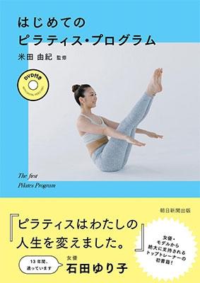DVD付き はじめてのピラティス・プログラム [BOOK+DVD] Book