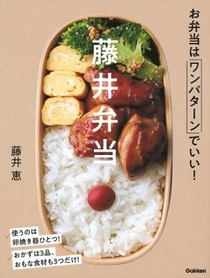 藤井弁当 Book