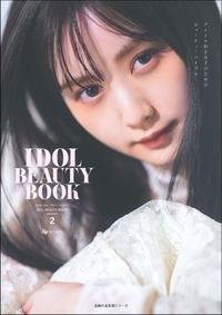 主婦の友社/Ray特別編集 IDOL BEAUTY BOOK season2[9784074475285]