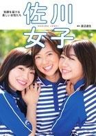 佐川女子 Book