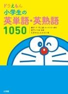 ドラえもん 小学生の英単語・英熟語1050 Book
