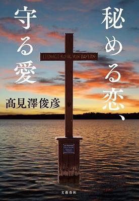 秘める恋、守る愛 Book
