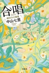 合唱 岬洋介の帰還 Book