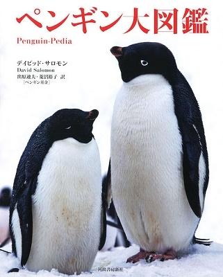 ペンギン大図鑑 Book