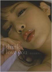 美馬怜子/美馬怜子写真集 I think I love you [BOOK+DVD] [9784334902285]