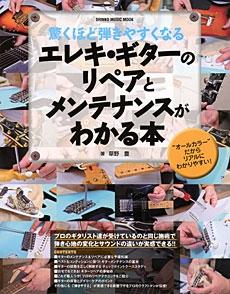 驚くほど弾きやすくなるエレキ・ギターのメンテナンスとリペアがわかる本 [9784401639885]