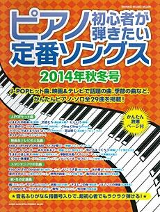 ピアノ初心者が弾きたい定番ソングス 2014年秋冬号 [9784401640485]