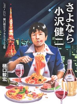 樋口毅宏/さよなら小沢健二 [9784594073985]