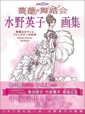 画業65周年 水野英子画集 薔薇の舞踏会 Book