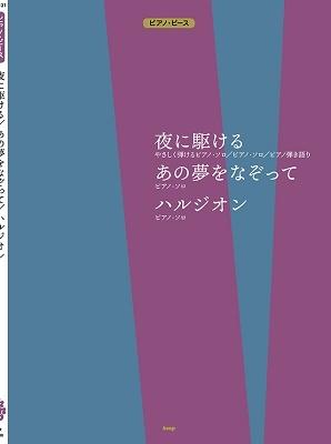 夜に駆ける/あの夢をなぞって/ハルジオン ピアノ・ピース Book
