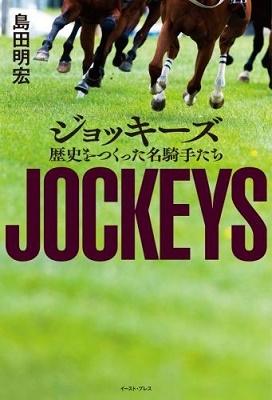 ジョッキーズ 歴史をつくった名騎手たち Book