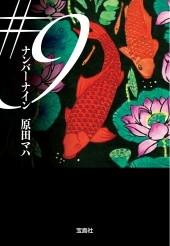 #9(ナンバーナイン) Book